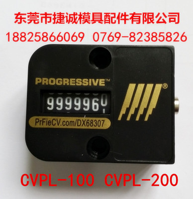 半圆型模具计数器,PROGRESSIVE计数器,CVPL-18厂价直销