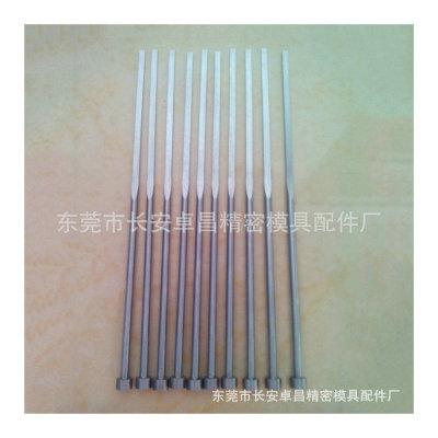 SKD61镶针氮化顶针扁顶针定做托针冲针加工批发现货SKH-51配件
