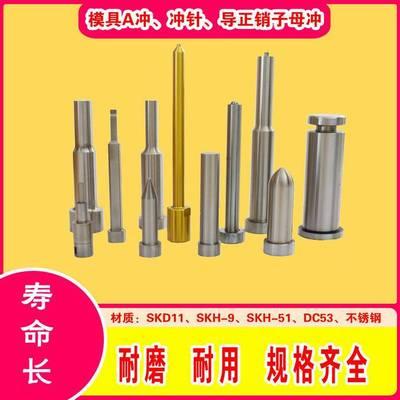 钨钢冲子钨钢冲针三节冲进口材质长度正负0.1精密度直径公差0.002