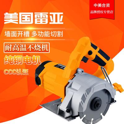 直销广东总代理雷亚AQ11001云石机防烧款石材切割机开槽电动工具