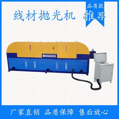 厂家直销线材抛光机 盘条剥壳除锈机 免酸洗拉丝砂带机无酸拔丝机