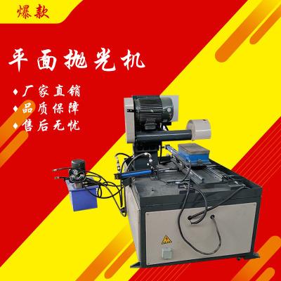 平面抛光机自动平面水磨抛光机不锈钢金属研磨除锈镜面数控抛光机