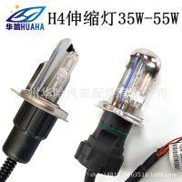汽车用高品质 HID伸缩灯 H4型号 远近光一体灯泡 氙气灯泡含线组