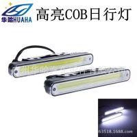 高亮COB导光日行灯新款汽车LED大功率COB防水改装通用日间行车灯