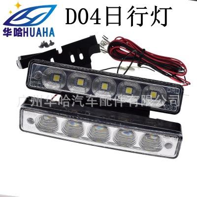 供应DRL 汽车日行灯D04-S款 LED日间行车灯 5050 LED 5灯日行灯