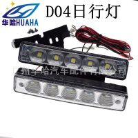 优德88中文客户端DRL 汽车日行灯D04-S款 LED日间行车灯 5050 LED 5灯日行灯