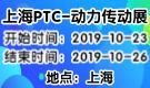2019上海PTC-动力传动展