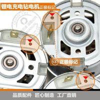 R锂电充电电钻电动螺丝刀9齿12齿直流电机马达