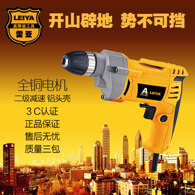 雷亚直销AZ101手电钻家用多功能电动工具