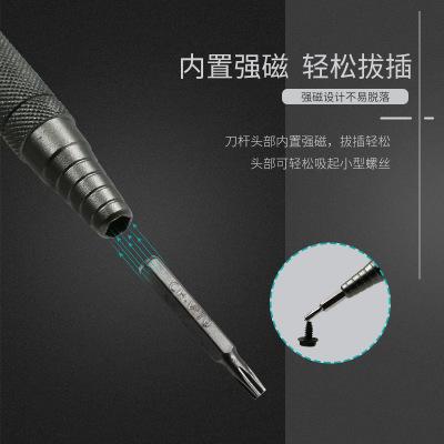 多功能螺丝刀59合一套装 电讯维修工具 苹果手机 家用精密起子头