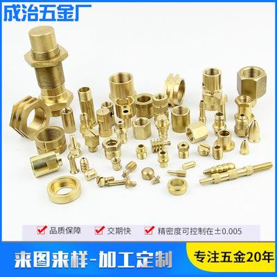 厂家定制异型铜件加工 非标铜螺丝批发 汽车配件注塑铜螺丝