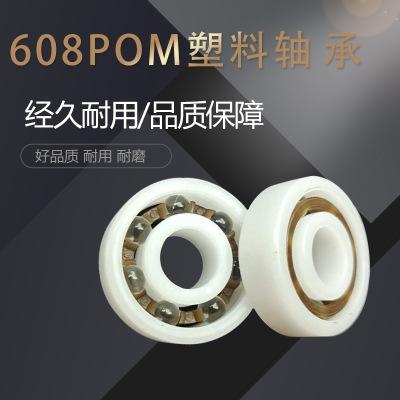 现货供应深沟球塑料轴承608pom塑料轴承塑料轴承工程塑料轴承定制