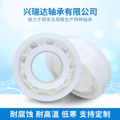 厂家直销深沟球塑料轴承6800PP工程塑料轴承尼龙塑料轴承定制