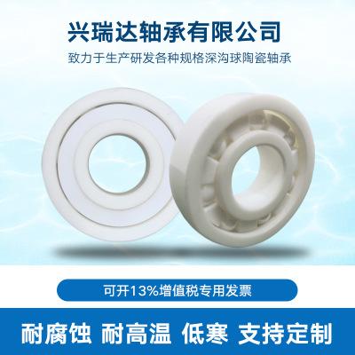 厂家直销陶瓷轴承高温全陶瓷轴承耐酸碱无磁氧化锆陶瓷轴承定制