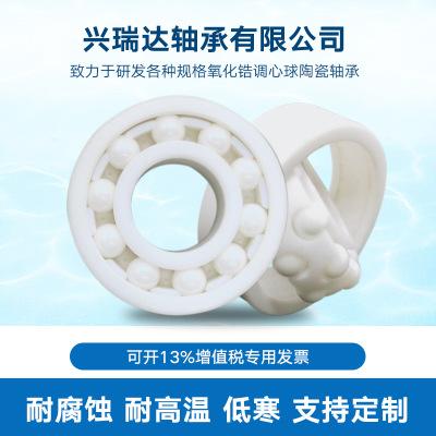 氧化锆陶瓷轴承厂家直销调心球陶瓷轴承1200CE高温陶瓷轴承定制