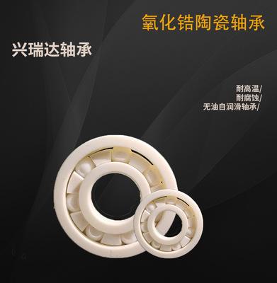 厂家直销氧化锆陶瓷轴承6207CE滑动轴承价格高温无磁滚动轴承定制