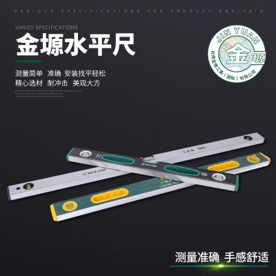 金塬精度水平尺带磁型水平尺铝合金磁性水平尺建筑装修测量多规格