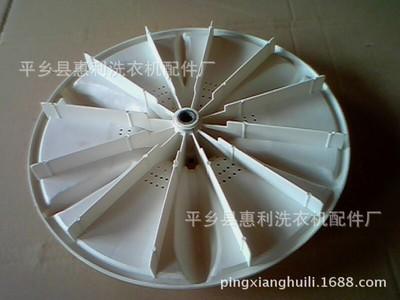 供应:洗衣机配件系列 波轮