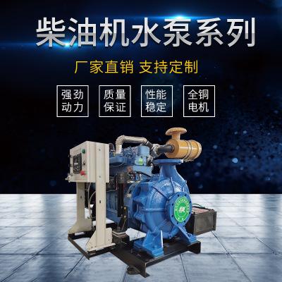 柴油机水泵 移动式柴油机抽水泵 拖车式自吸水泵消防水泵抽水机