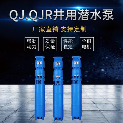 厂家直销QJ.QJR井用潜水泵深井泵温泉高温地热水潜水泵定制
