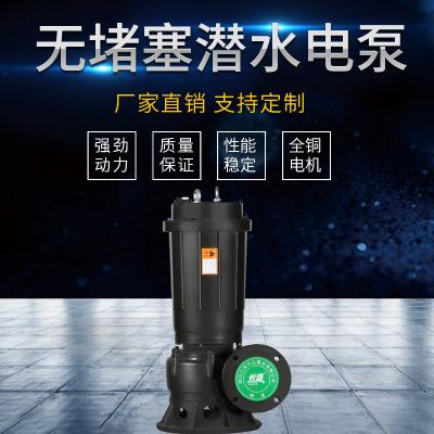 厂家直销WQ.WQD系列全扬程无堵塞潜水电泵排污潜水泵 污水潜水泵