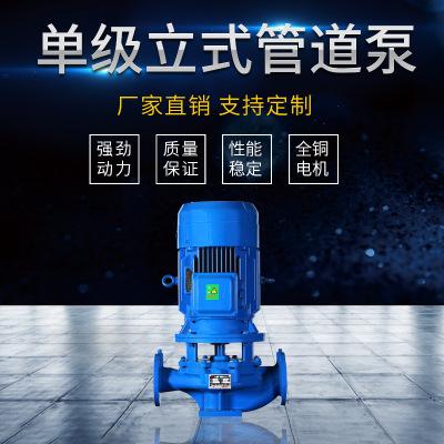 厂家直销ISG.IRG单级立式管道泵节能型管道泵排污增压管道泵定制