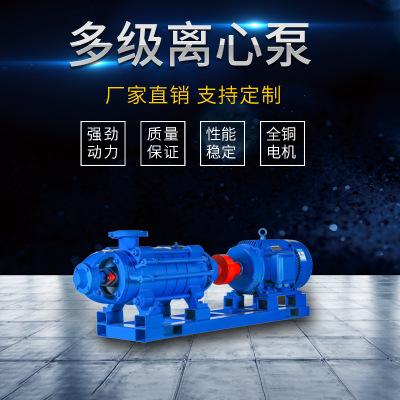 厂家直销D.DG系列多级离心泵多级泵污水杂质泵高层建筑增压供水泵