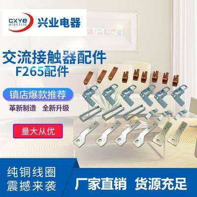厂家直销交流接触器优德88娱乐官网 F265触头零部件结构件