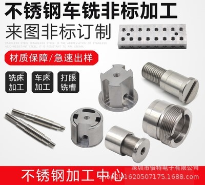 CNC五金机加工机械零件加工铝合金不锈钢数控车铣床非标来图加工