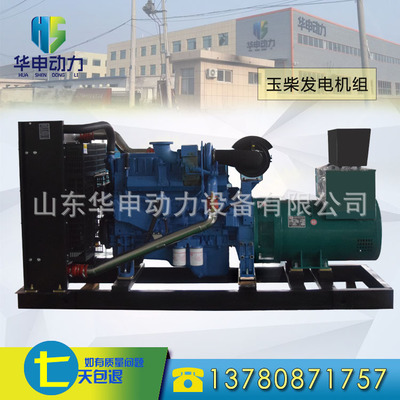 厂家直销玉柴发电机组 玉柴OEM厂家 300kw玉柴动力发电机