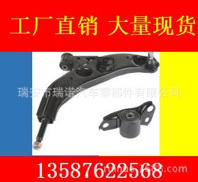 优德88中文客户端/控制臂/马自达626 /GE4T-34-300/GE4T-34-350