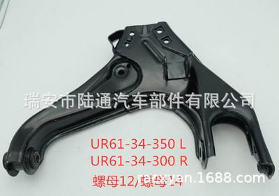 厂家供应系列/马自达控制臂/UR61-34-350 L, UR61-34-300 R