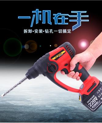 充电电锤电镐电钻三用多功能锂电池工业大功率无线冲击钻外贸贴牌
