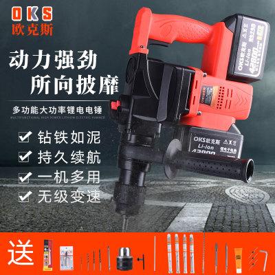 充电式电锤电镐电钻三用多功能锂电池工业大功率无线冲击钻欧克斯