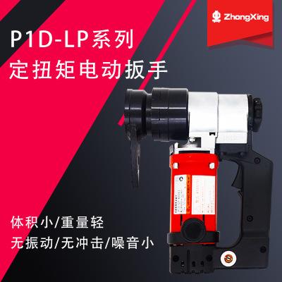 定扭矩电动扳手 中兴P1D-LP-600EP电动扳手