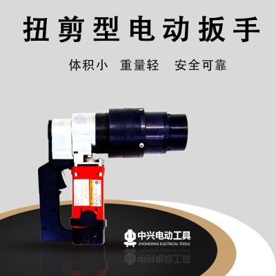 新型扭剪型电动扳手 中兴P1B-LP2-30J扭剪电动扳手
