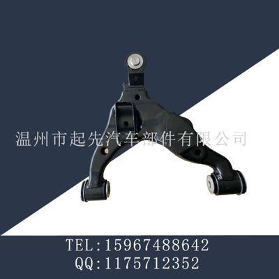 霸道GRJ TRJ150 48068-60040 48069-60040汽车悬挂控制臂摆臂直销