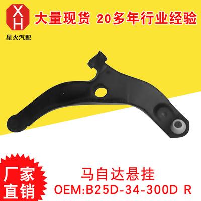专业生产 悬挂系统 悬挂控制臂 马自达悬挂 B25D-34-300D R