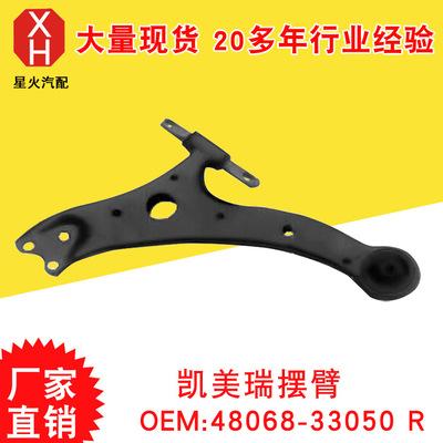 厂家直销汽车零部件 汽车悬挂 凯美瑞摆臂 48068-33050 R