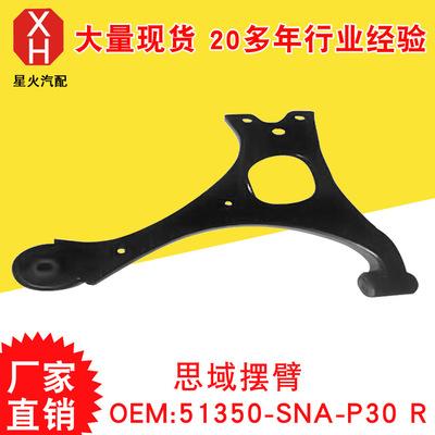 厂家生产供应本田摆臂系列 思域摆臂 51350-SNA-P30 R