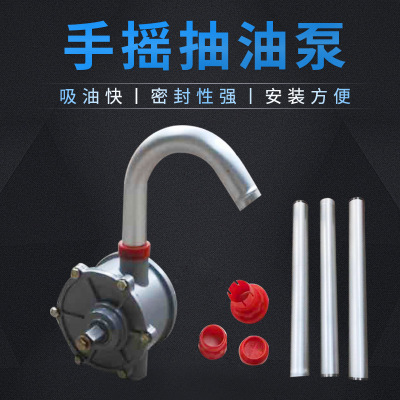 厂家直销铝合金手动抽油泵手摇抽油子手摇抽油泵抽油器
