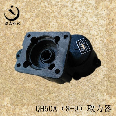厂家直销解放系列改装车用取力器 QH50A(8-9)