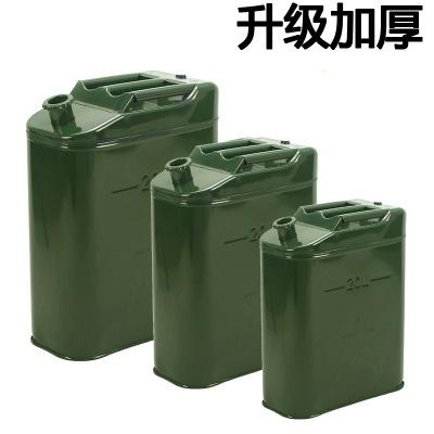 厂家批发桑德鲁汽油桶10升20升30升柴油壶铁油桶汽车摩托备用油桶