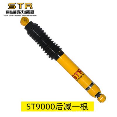 STR适用于吉普大切诺基WJ/WG越野改装升高2寸汽车可调避震减震器