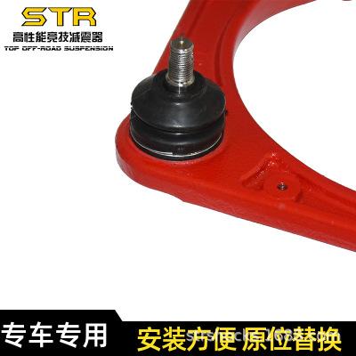 STR北汽BJ40PLUS改加强上支臂BJ40PLUS上摆臂改装控制臂总成悬挂