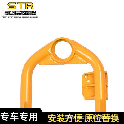 STR适用于BJ40/BJ40L汽车改装加强上支臂摆臂改装上摆臂上改装件