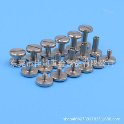 10mm平面不锈钢皮带螺丝 弧面腰带固定螺丝钉 工字车轮钉