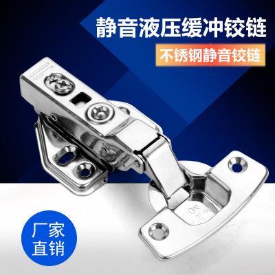 不锈钢1.5厚铰链橱柜衣柜门液压飞机自卸式五金配件四方脚门铰