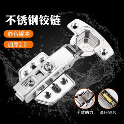 304不锈钢铰链2.0mm厚液压铰链家用橱柜静音缓冲脱卸式门铰小五金