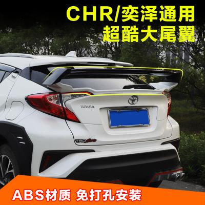 18款丰田CHR奕泽汽车改装尾翼 改装免打孔无损碳纤维压尾翼中翼